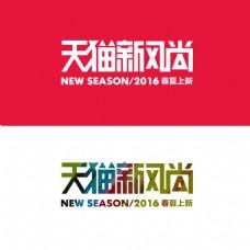 2016年天猫新风尚LOGO标志春天上新
