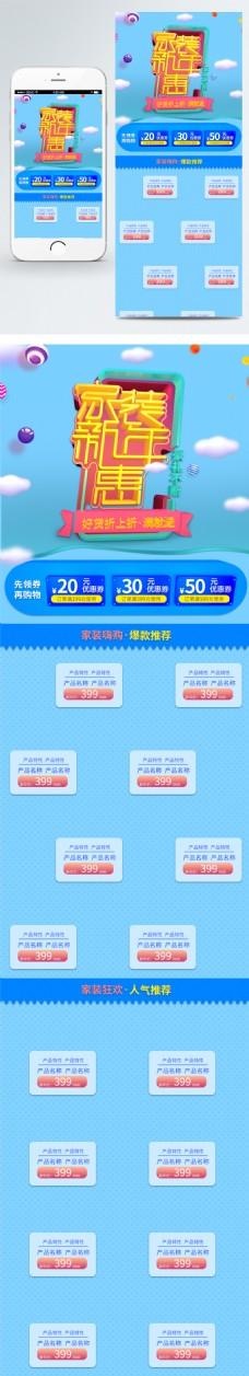 电商淘宝家装新年惠清新淡蓝移动端首页模板