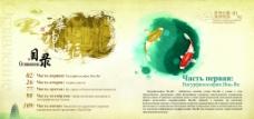 中国风目录设计图片