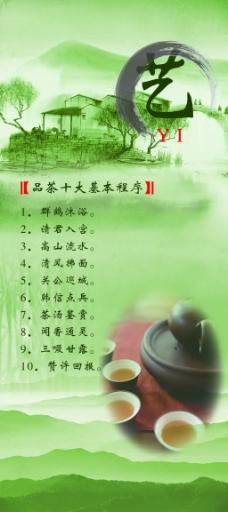 品茶十大基本程序
