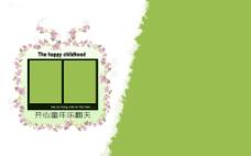 儿童模版相册青青草原