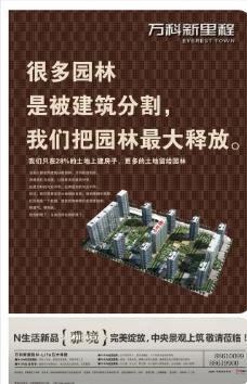 地产海报素材 房地产宣传海报图片
