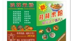 桂林米粉宣传单图片