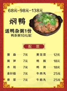 焖鸭烤鸭菜单