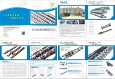 机械螺杆机筒画册宣传册
