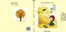 儿童书籍封面设计图片