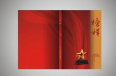 榜样书籍封面图片