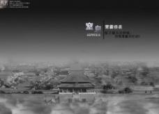北京雾霾侵袭宣传海报