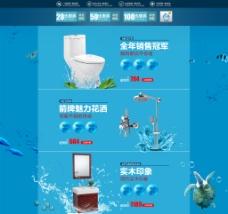 海底世界的卫浴