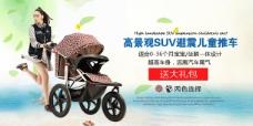 淘宝婴儿推车海报