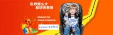 儿童安全座椅海报