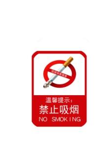 禁止吸烟psd源文件