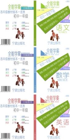教科书设计 教材设计