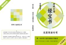 日语书籍设计