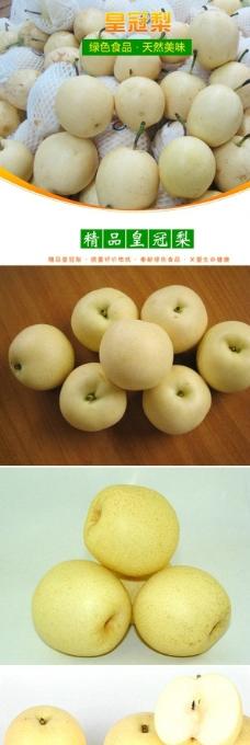 淘宝水果皇冠梨详情设计图片