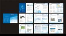 旭感和诚信息技术画册