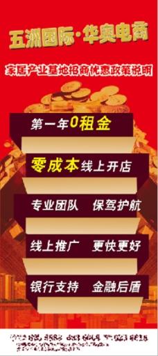 企业招商X展架PSD下载