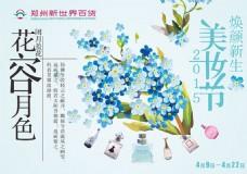 美妆节促销活动宣传海报cdr素材下载