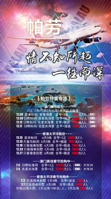 帕劳微信海报旅游宣传