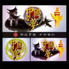 中国梦传统古风海报设计