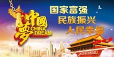 庆十一中国梦海报