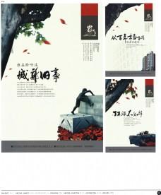 中国房地产广告年鉴 第二册 创意设计_0338