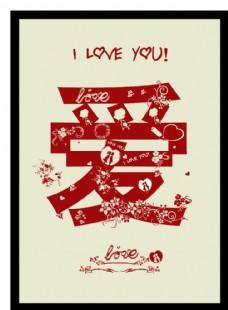 爱情 海报图片