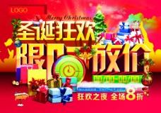 圣诞狂欢PSD促销海报