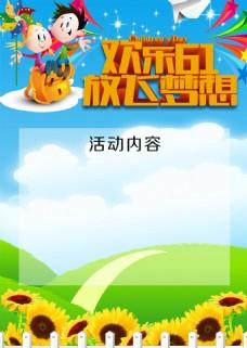 6.1儿童节日空白海报PSD模板