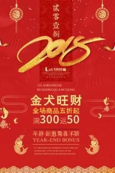 2018年金犬旺财海报