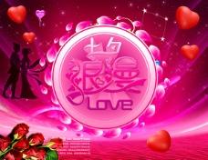 浪漫七夕情人节活动宣传海报