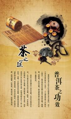 普洱茶功效海报