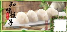 知味饺子图片