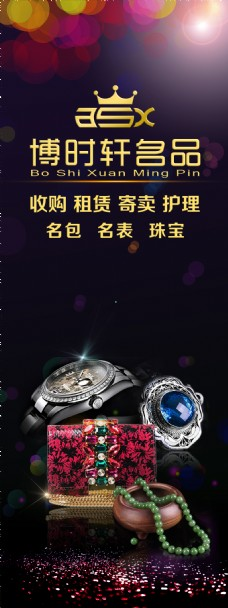 珠宝首饰名包海报
