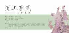 中国水墨人物画画展创意巨型海报PSD源稿