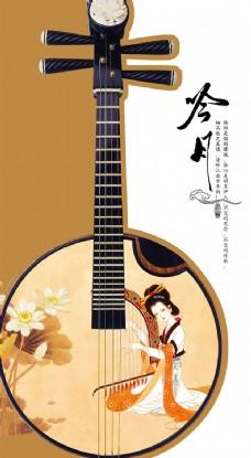 中国风乐器月琴宣传海报