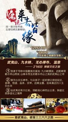 武夷山旅游微信海报