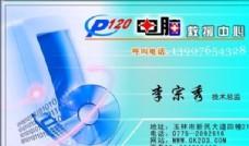 名片模板 电脑通讯 平面设计_0545