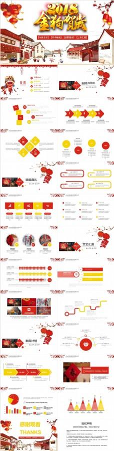 创意物联网企业年终总结表彰大会PPT模板
