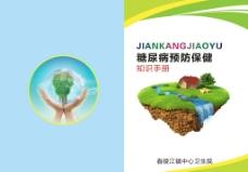 糖尿病预防保健知识手册封面图片