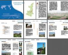 简洁清爽房地产画册设计图片