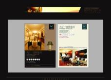 房地产宣传页  海报图片