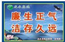 高速公路廉政宣传海报图片
