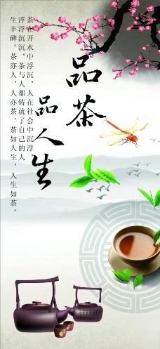 茶叶灯箱画面图片