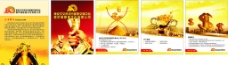 南京文交所錢幣郵票交易中心海報圖片