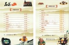 茶叶 菜单图片
