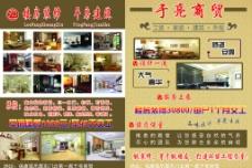 建筑商贸单页图片