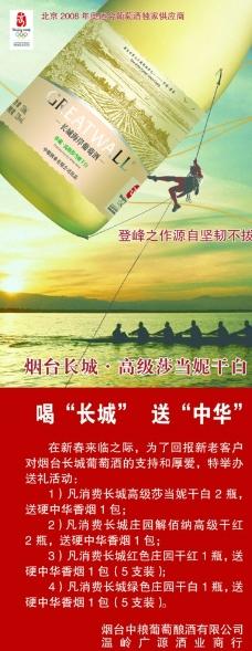 长城葡萄酒干白宣传海报图片