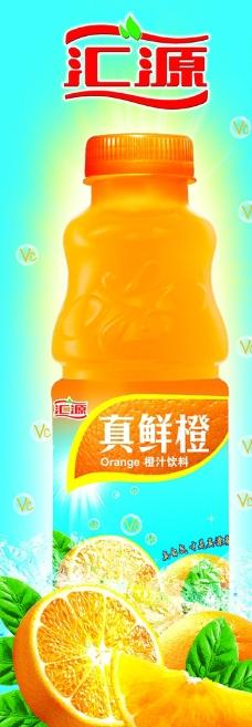 汇源果汁展架海报图片