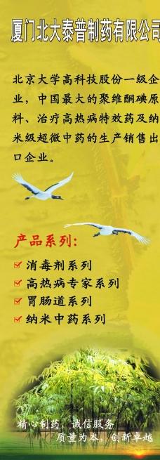 黄色背景企业宣传海报图片
